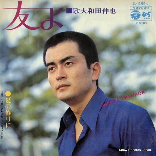 OHWADA, SHINYA tomo yo LL-10200-J - front cover