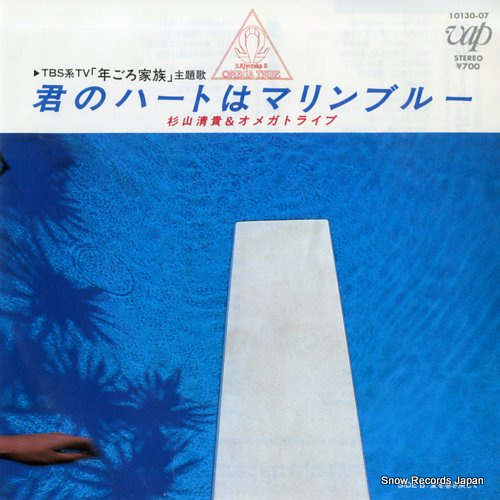 SUGIYAMA, KIYOTAKA & OMEGA TRIBE kimi no heart ha marine blue