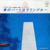 SUGIYAMA, KIYOTAKA & OMEGA TRIBE kimi no heart wa marine blue