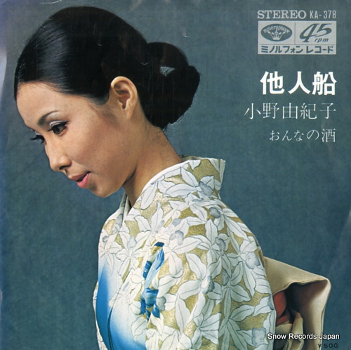 ONO, YUKIKO taninbune KA-378 - front cover