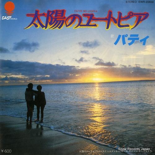PATTY taiyo no utopia EWR-20659 - front cover