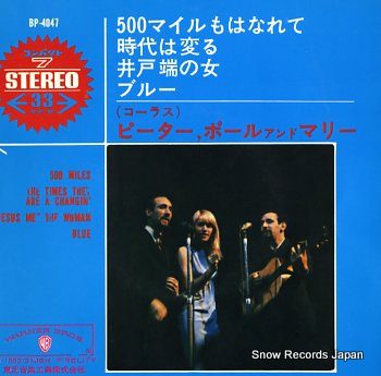 PETER, PAUL AND MARY 500 miles
