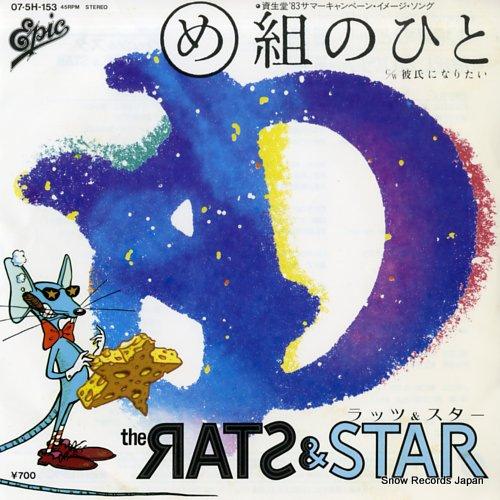 RATS & STAR, THE megumi no hito