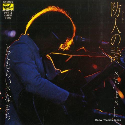 SADA, MASASHI sakimori no uta FFR-4 - front cover