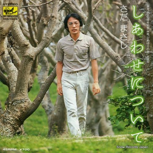 SADA, MASASHI shiawase ni tsuite FFR-1504 - front cover