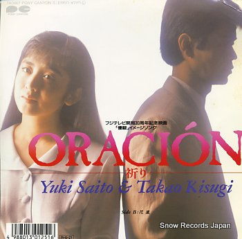 SAITO, YUKI AND KISUGI TAKAO oracion