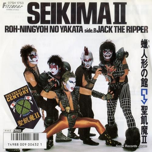 SEIKIMA-II roh-ningyoh no yakata