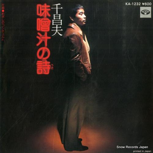 SEN, MASAO misoshiru no uta KA-1232 - front cover
