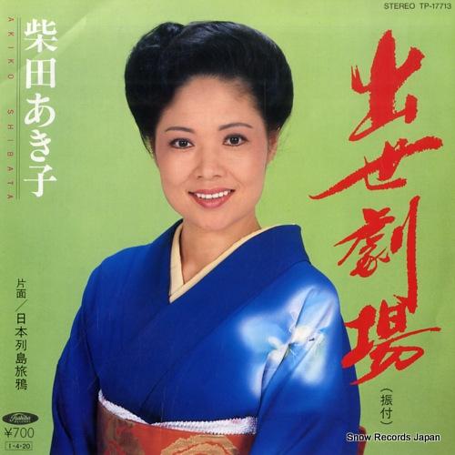SHIBATA, AKIKO shusse gekijo TP-17713 - front cover