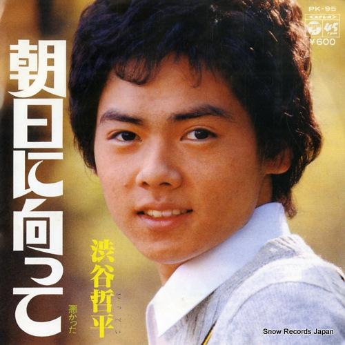 SHIBUYA, TEPPEI asahi ni mukatte PK-95 - front cover