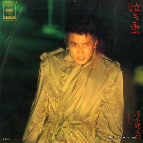 SHIMIZU, KENTARO nakimushi 06SH249 - front cover