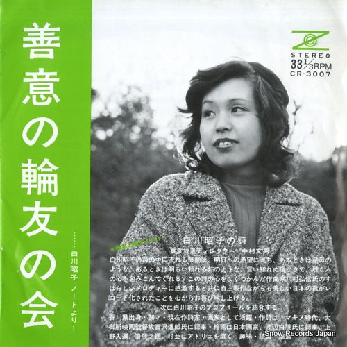 SHIRAKAWA, AKIKO kuchinashi no hana CR-3007 - front cover