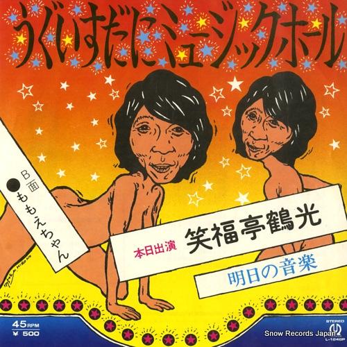SHOUFUKUTEI, TSURUKOU uguisudani music hall L-1248P - front cover