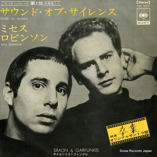 SIMON AND GARFUNKEL sound of silence