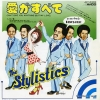 STYLISTICS, THE can't give you anything (but my love)