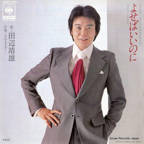 TANABE, YASUO yoseba iinoni