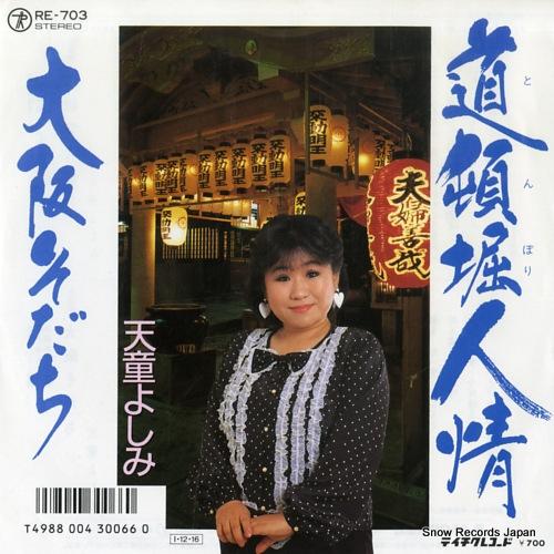 TENDO, YOSHIMI tonbori ninjyo RE-703 - front cover