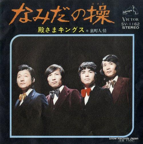 TONOSAMA KINGS namida no misao SV-1162 - front cover