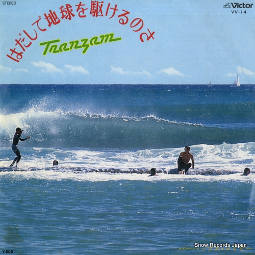 TRANZAM hadashide chikyu wo kakerunosa VV-14 - front cover