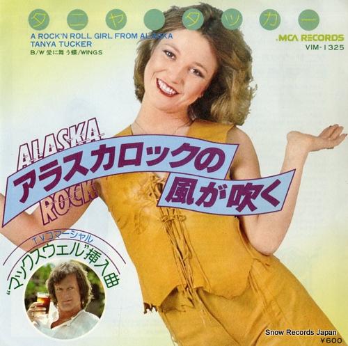 TUCKER, TANYA a rock'n roll girl from alaska VIM-1325 - front cover