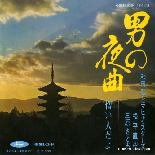 WADA, HIROSHI otoko no yakyoku TP-1500 - front cover