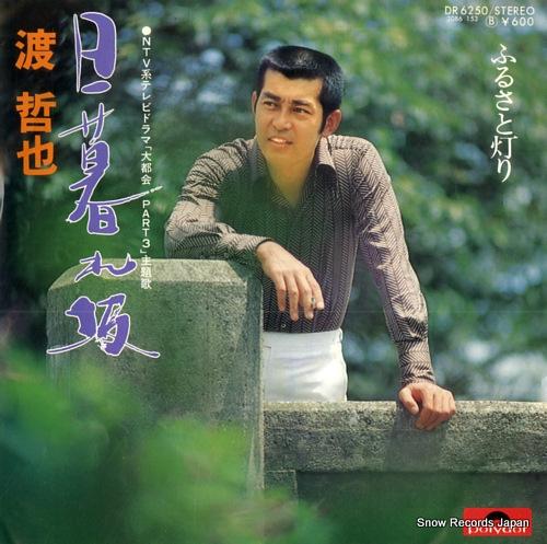 WATARI, TETSUYA higurezaka DR6250 - front cover