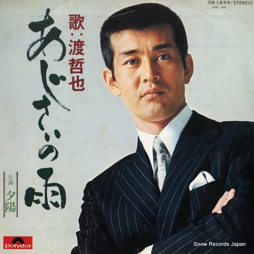WATARI, TETSUYA ajisai no ame DR1899 - front cover