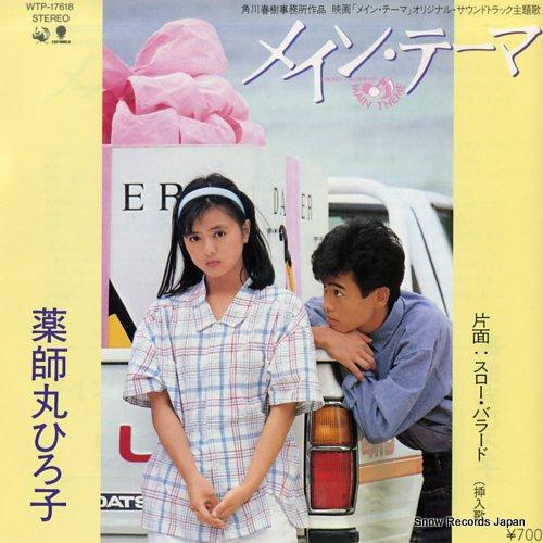 YAKUSHIMARU, HIROKO main theme