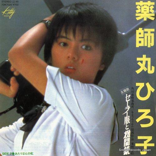 YAKUSHIMARU, HIROKO sailorfuku to kikanjuu