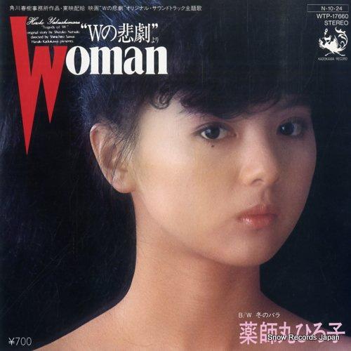 YAKUSHIMARU, HIROKO woman