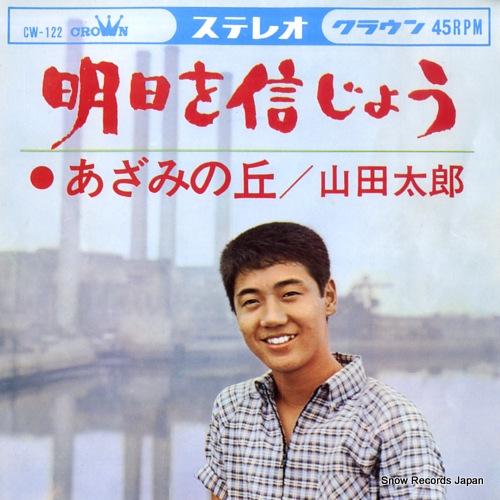 YAMADA, TARO asu wo shinjiyo CW-122 - front cover
