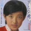 YAMAGUCHI, MOMOE kinjirareta asobi