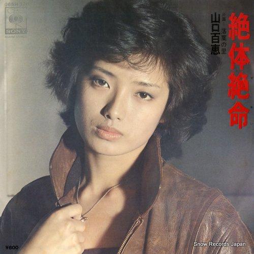 YAMAGUCHI, MOMOE zettai zetsumei