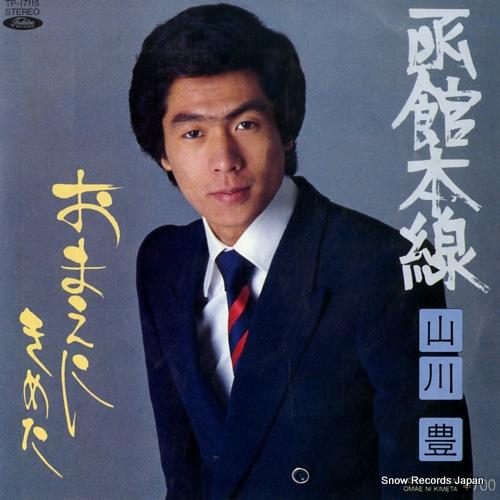 YAMAKAWA, YUTAKA hakodate honsen TP-17115 - front cover