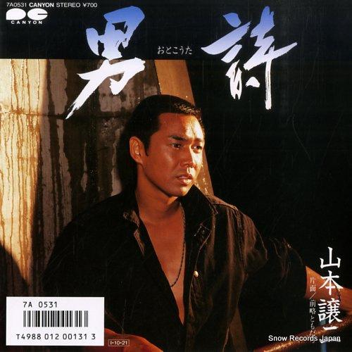 YAMAMOTO, JOJI otokouta 7A0531 - front cover