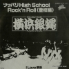 YOKOHAMA GINBAE tsuppari high school rock'n roll tokohen