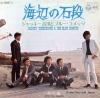 YOSHIKAWA, JACKEY & HIS BLUE COMETS umibe no ishidan
