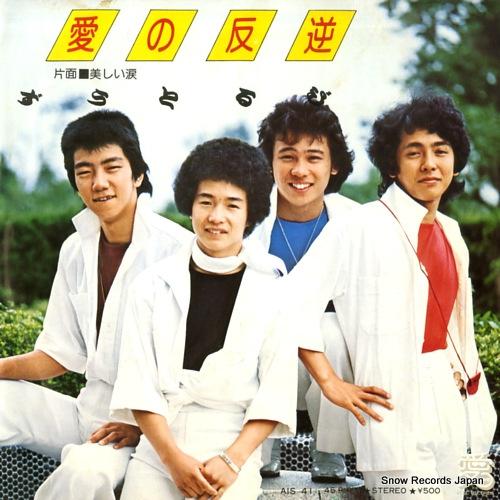 ZUTORUBI ai no hangyaku AIS-41 - front cover