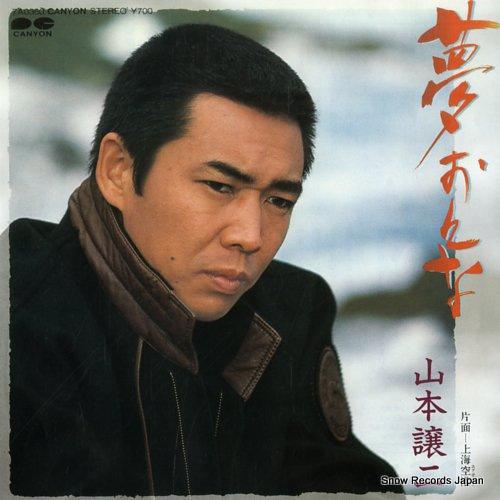 YAMAMOTO, JOJI yumeonna 7A0360 - front cover