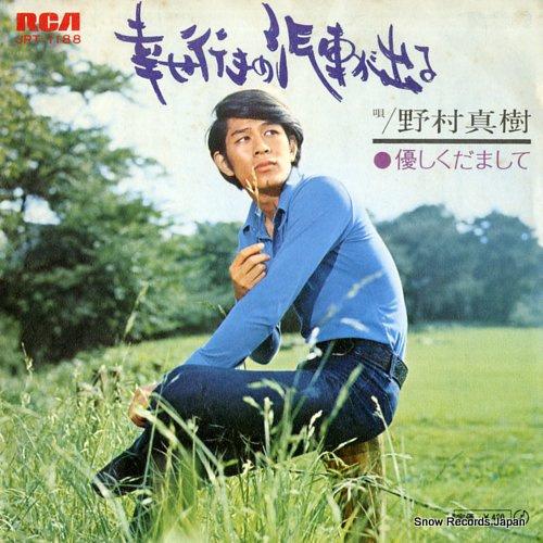 NOMURA, MASAKI shiawase iki no kisha ga deru JRT-1188 - front cover