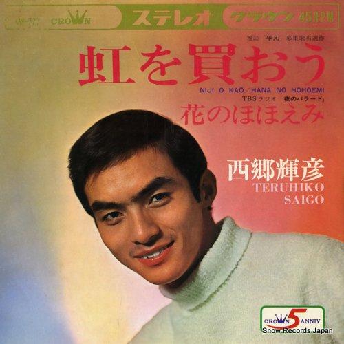 SAIGO, TERUHIKO niji wo kaou CW-777 - front cover