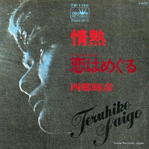 SAIGO, TERUHIKO jonetsu CW-1100 - front cover