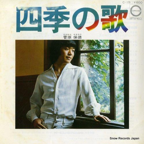 SUGAHARA, YASUNORI shiki no uta C-15 - front cover