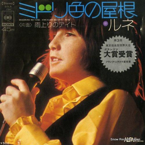 RENE midori iro no yane SOLB154 - front cover