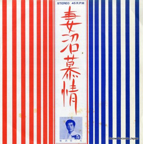 HAMADA, KAZUO menuma bojo UGD-120 - front cover