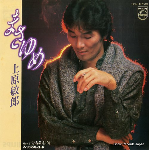 UEHARA, TOSHIRO masayume 7PL-145 - front cover