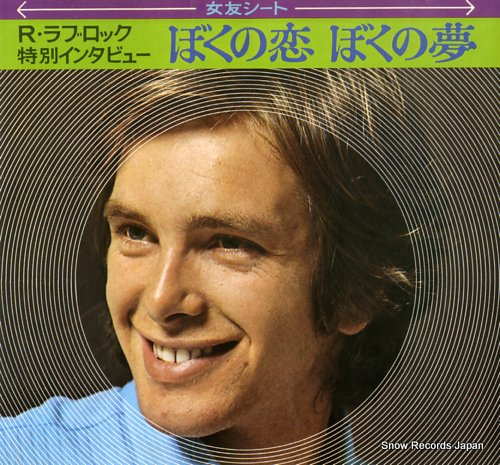 LOVELOCK, RAYMOND boku no koi bokuno yume SS2130 - front cover