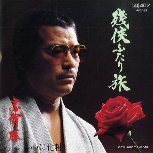SHIGA, MASARU zankyo futari tabi AY07-29 - front cover