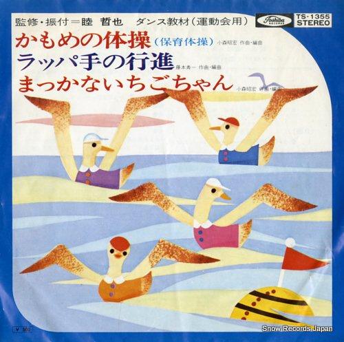 DANCE KYOZAI kamome no taiso TS-1355 - front cover