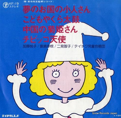 V/A yume no okuni no kobito san KF-19 - front cover